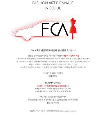 2018 국제 패션아트 비엔날레 인 서울 초청장.png