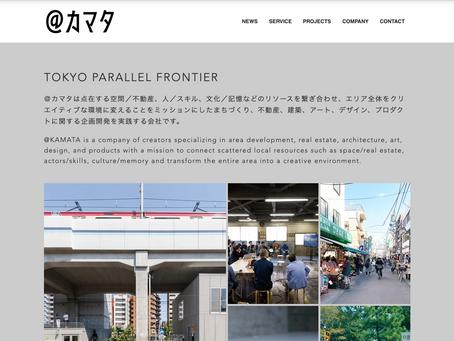 @カマタのウェブサイトが新しくなりました。