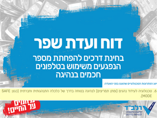 Israeli RSA chose SafeMode to present a solution for texting while driving