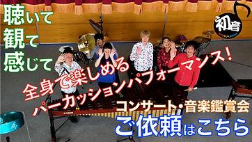 hatsukano_irai.jpg