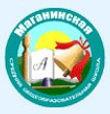Эмблема МСОШ.jpg