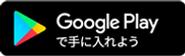 GooglePlay_バナー.png