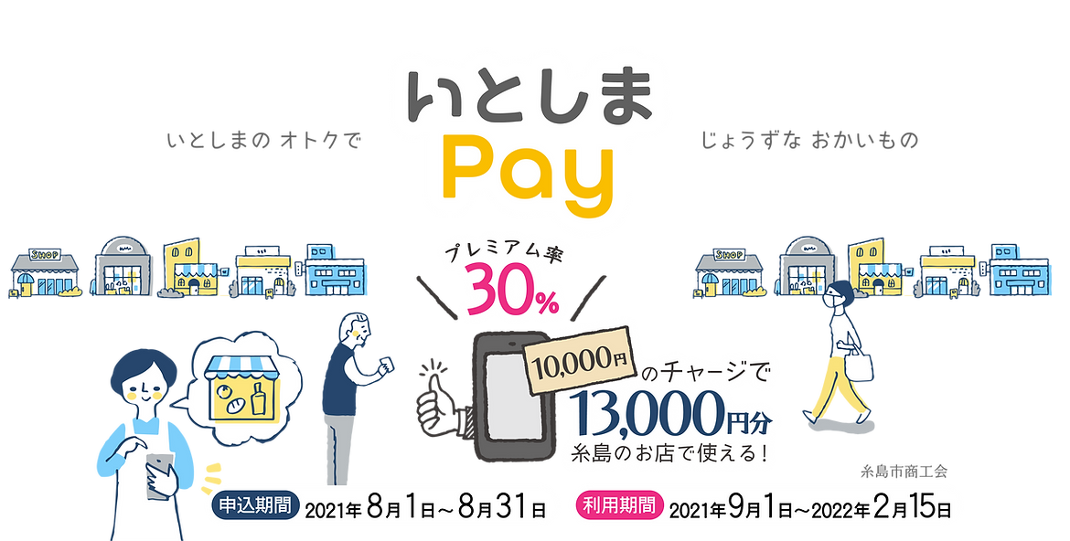 ItoshimaPay_Web_Element_v2_A_PCview(1366x768).png