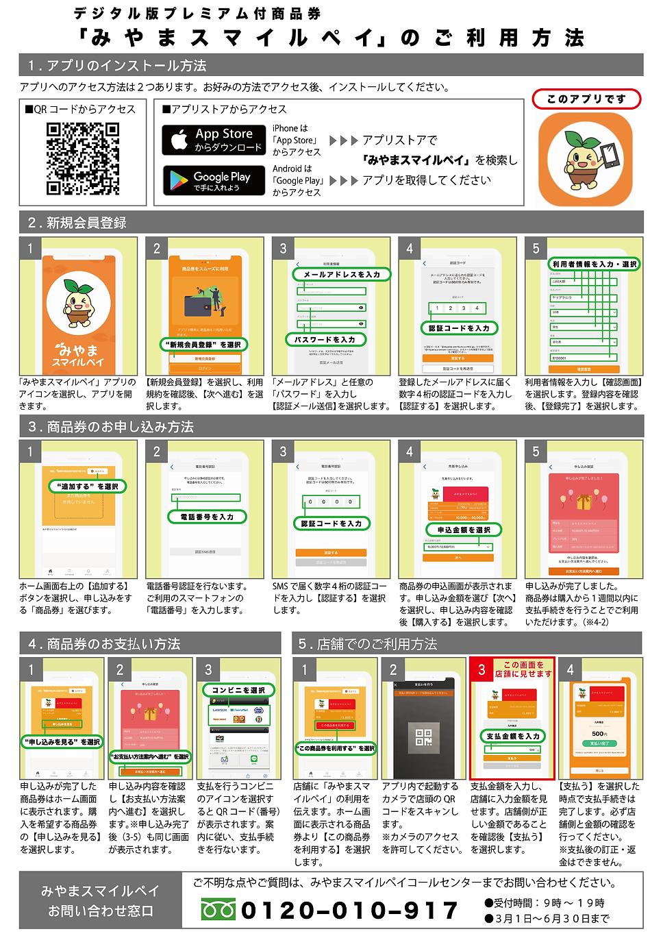 みやま市_アプリ利用ガイド_210216-01.png