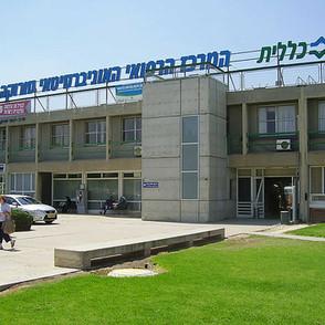 בית חולים סורוקה   באר שבע