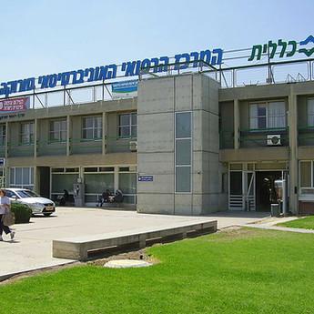 בית חולים סורוקה | באר שבע