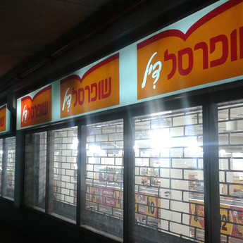 שופרסל תלפיות | ירושלים