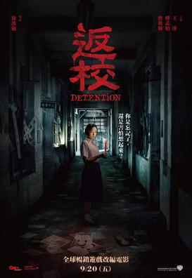 電影|《返校Detention》