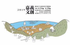 「2019臺灣文博會」嘉義文創