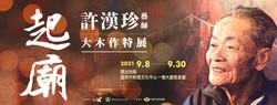 0831-起廟banner-臉書-01