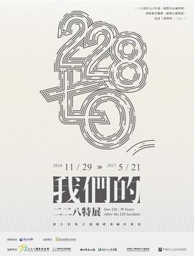 「228.七0:我們的228特展」