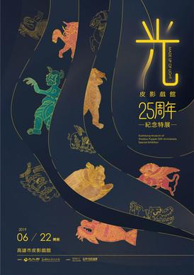 「光:皮影戲館25周年紀念特展」