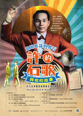 「臺灣歌謠的磐石|許石的歌與他的故事」