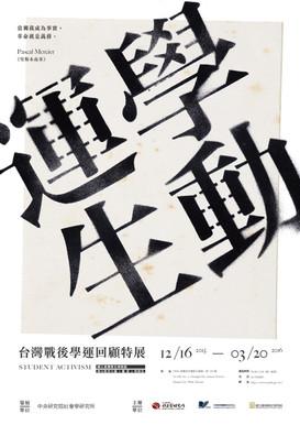 2015|學動‧ 運生|臺灣戰後學運回顧特展