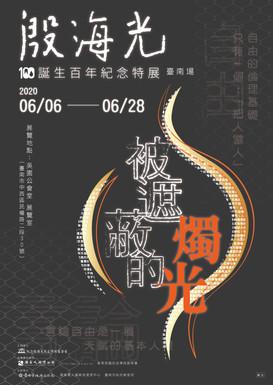 「殷海光100誕生百年紀念特展-臺南場」