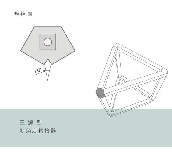 多邊形轉接器規格圖-三邊型