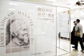 開台西醫・世紀傳愛:馬雅各醫師別世百週年紀念展