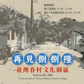「明德捌捌陸-臺灣眷村文化展」