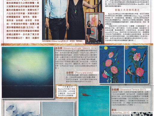 Sing Tao Daily: Explore Indigo in Korean Culture