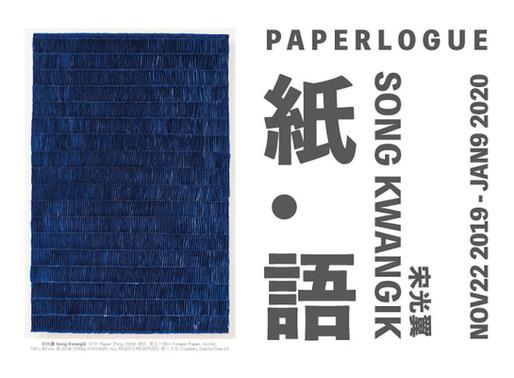 Song Kwangik: Paperlogue