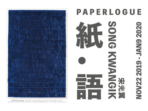 Song Kwangik: Paperlogue