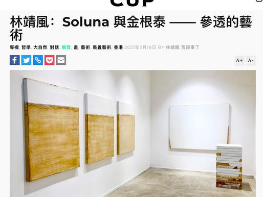 林靖風:Soluna Fine Art與金根泰 —— 參透的藝術