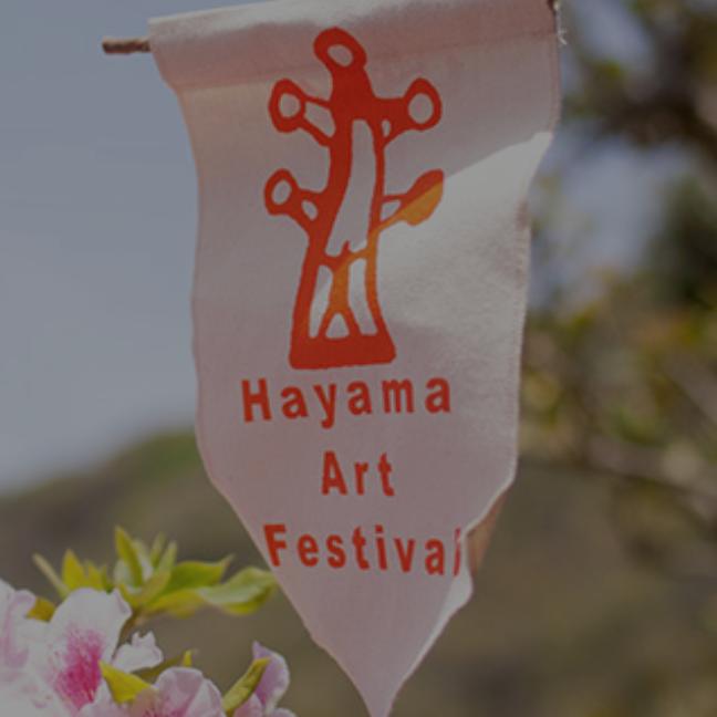 第29回 葉山芸術祭