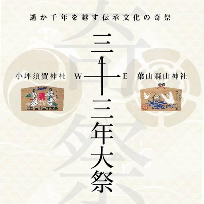 小坪須賀神社 葉山森山神社 三十三年大祭
