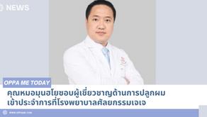 คุณหมอมุนฮโยซอบผู้เชี่ยวชาญด้านการปลูกผมเข้าประจำการที่โรงพยาบาลศัลยกรรมเจเจ
