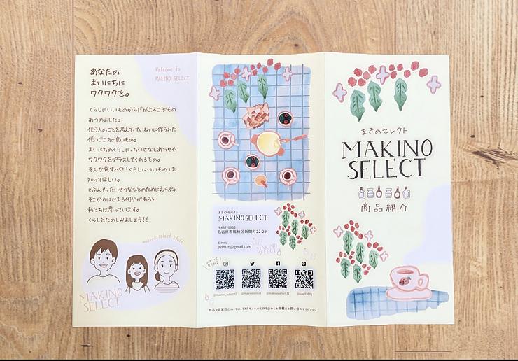 sample2【リーフレット】