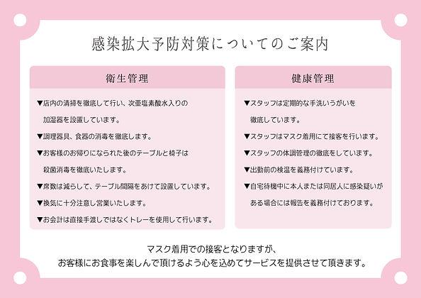 コロナ案内_アートボード 1.jpg