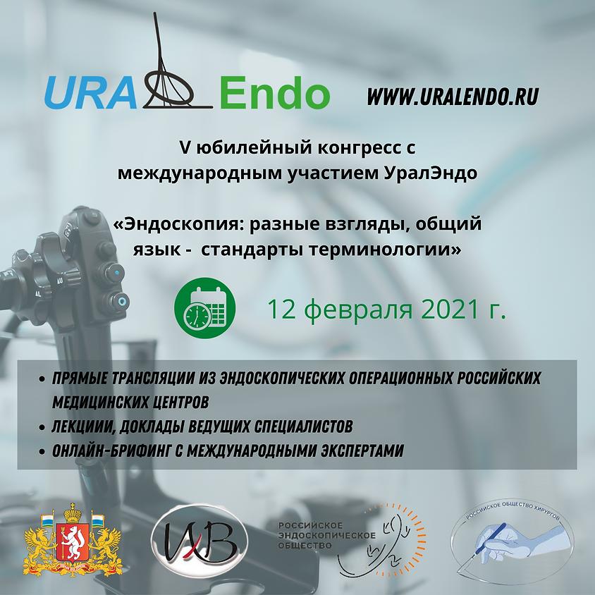 "UralEndo ""Endoscopy: different views, common language - standards of terminology"""