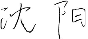 签名 Signature.png