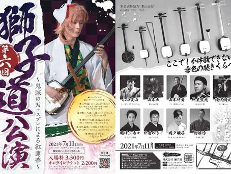 2021年7月11日(日) 第六回獅子道公演