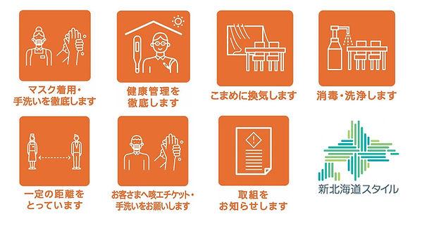 新北海道スタイルピクトグラム.jpg