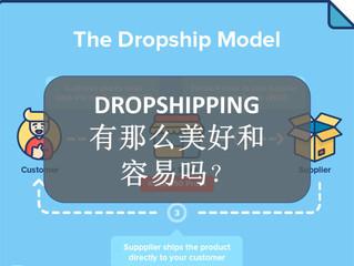DROP SHIPPING 有那么美好和容易吗?