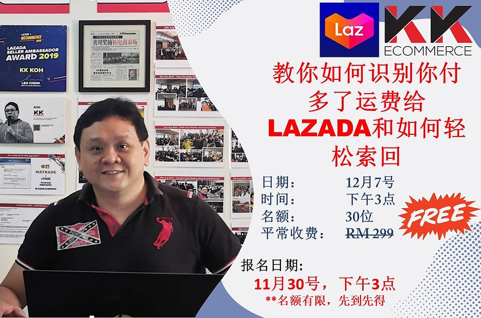 lazada%20class%20chinese%20ver_edited.jp
