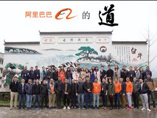 阿里的'道' Alibaba - 2