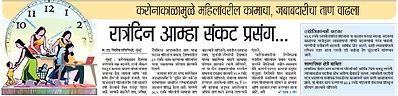 Maharashtra Times - March 8, 2021.jpg