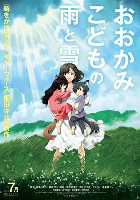 Ookami Kodomo no Ame to Yuki Poster