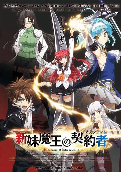Shinmai Maou no Testament Poster
