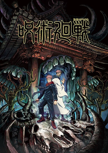 Jujutsu Kaisen Poster