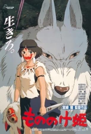 Mononoke Hime Poster