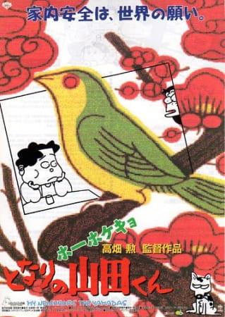 Tonari no Yamada-kun Poster