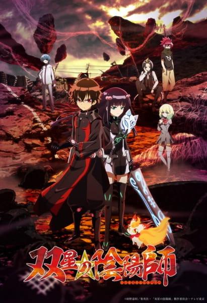 Sousei no Onmyouji Poster