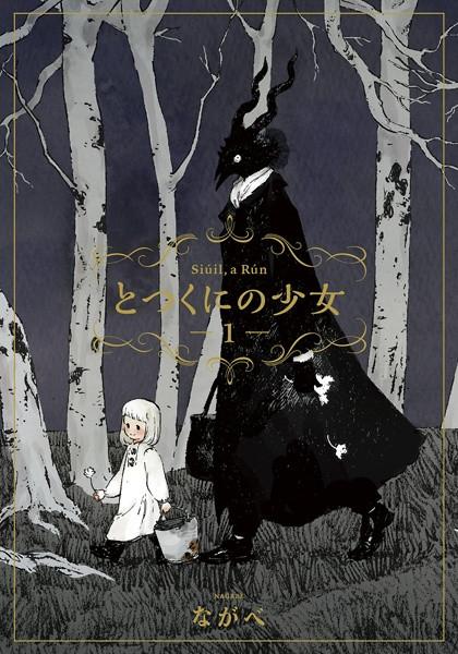 Totsukuni no Shoujo Poster