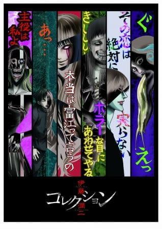 Itou Junji: Collection Poster