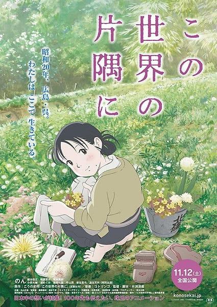 Kono Sekai no Katasumi ni Poster
