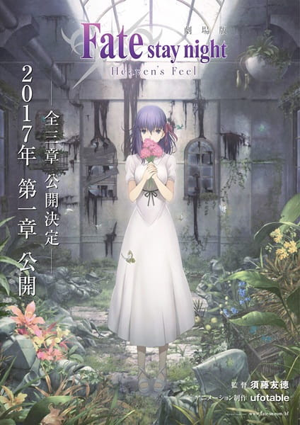 Fate/stay night Movie: Heaven's Feel Poster