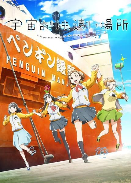 Sora yori mo Tooi Basho Poster